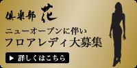 京都祇園高級クラブ 花 フロアレディ・チーママ大募集